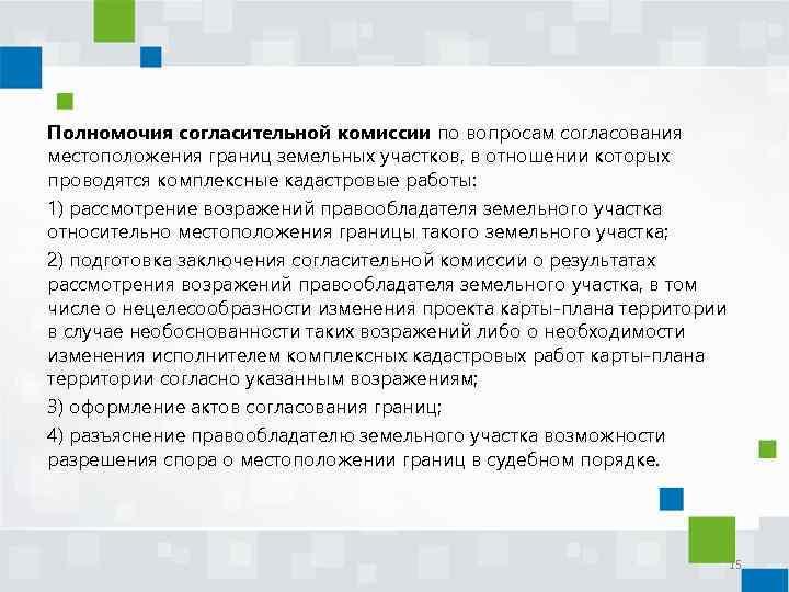 Полномочия согласительной комиссии по вопросам согласования местоположения границ земельных участков, в отношении которых проводятся