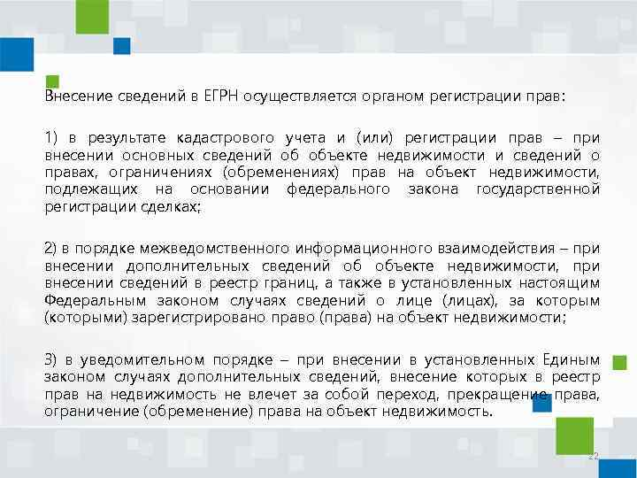 Внесение сведений в ЕГРН осуществляется органом регистрации прав: 1) в результате кадастрового учета и
