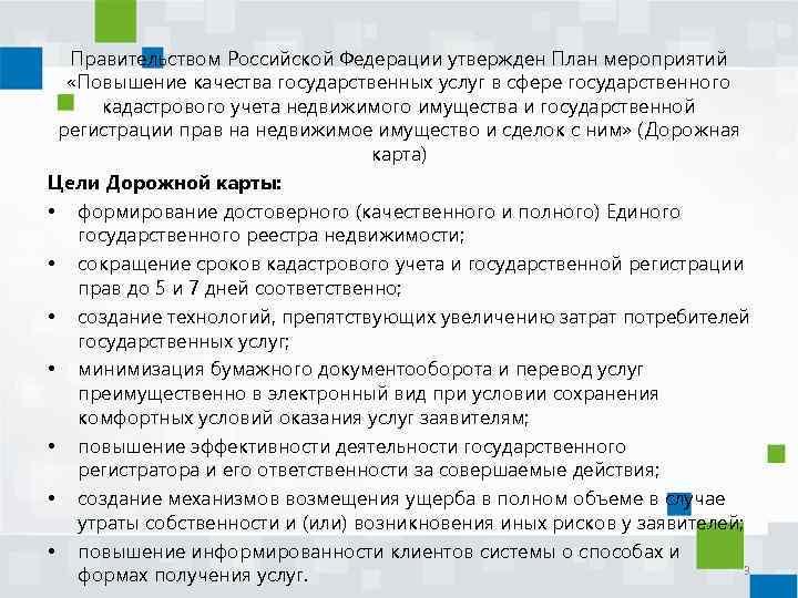 Правительством Российской Федерации утвержден План мероприятий «Повышение качества государственных услуг в сфере государственного кадастрового