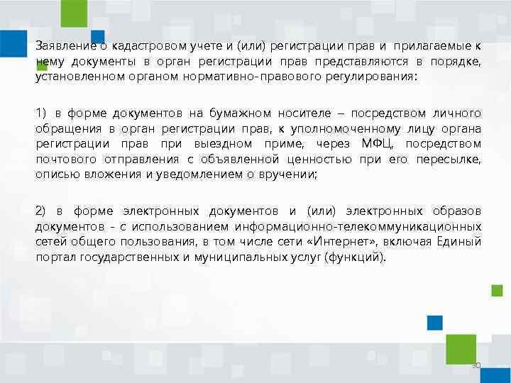 Заявление о кадастровом учете и (или) регистрации прав и прилагаемые к нему документы в