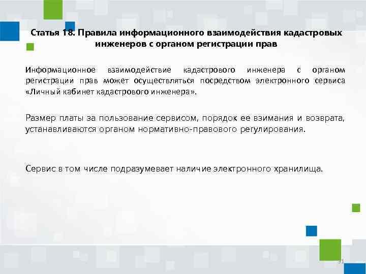 Статья 18. Правила информационного взаимодействия кадастровых инженеров с органом регистрации прав Информационное взаимодействие кадастрового