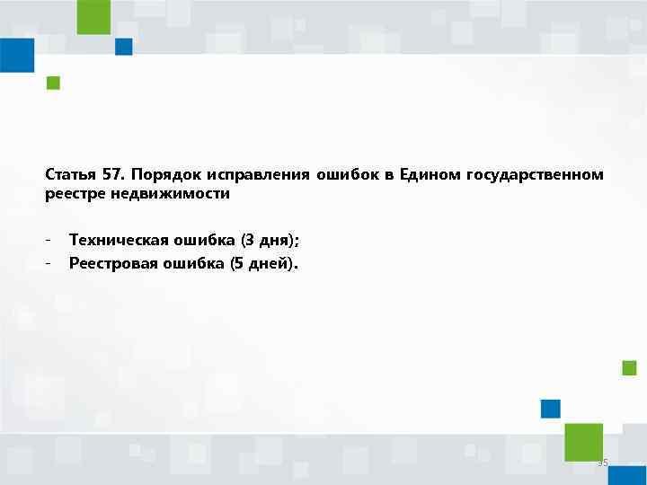 Статья 57. Порядок исправления ошибок в Едином государственном реестре недвижимости - Техническая ошибка (3