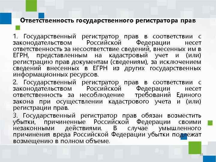 Ответственность государственного регистратора прав 1. Государственный регистратор прав в соответствии с законодательством Российской Федерации