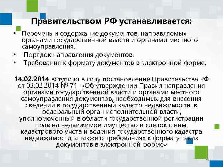 Правительством РФ устанавливается: • Перечень и содержание документов, направляемых органами государственной власти и органами