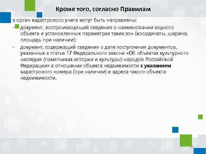 Кроме того, согласно Правилам в орган кадастрового учета могут быть направлены: - документ, воспроизводящий