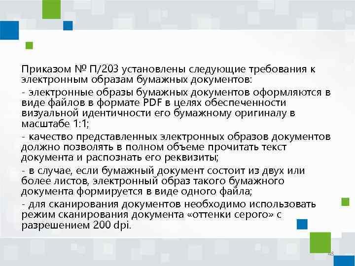 Приказом № П/203 установлены следующие требования к электронным образам бумажных документов: - электронные образы