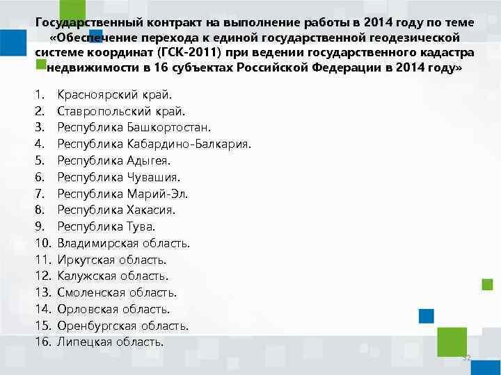Государственный контракт на выполнение работы в 2014 году по теме «Обеспечение перехода к единой