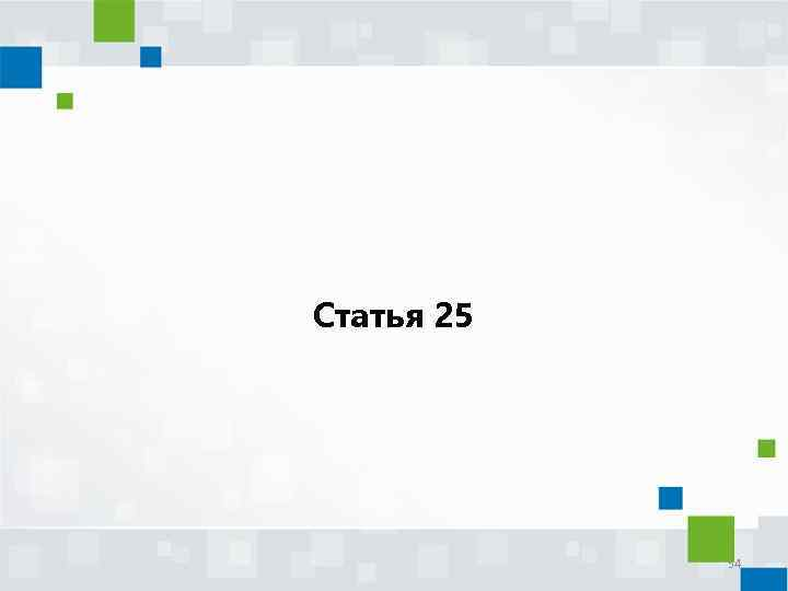 Статья 25 54