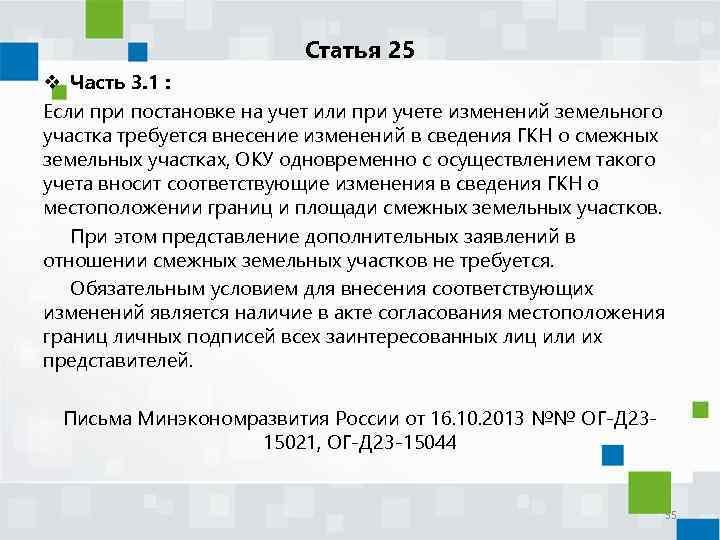 Статья 25 v Часть 3. 1 : Если при постановке на учет или при