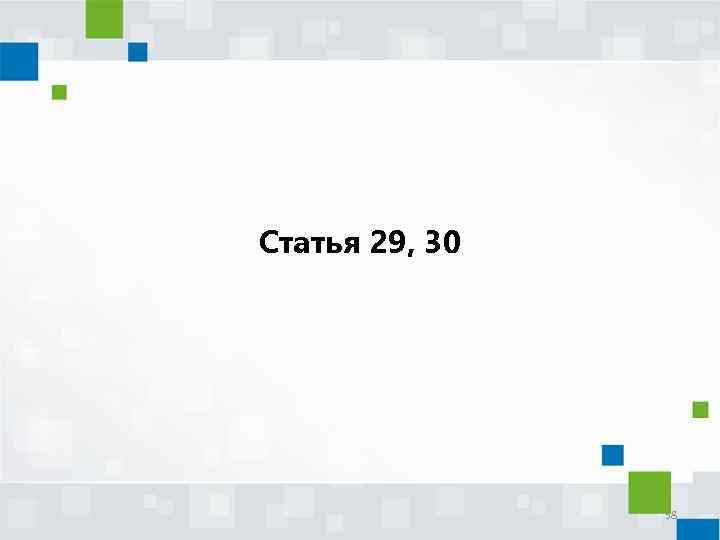 Статья 29, 30 58