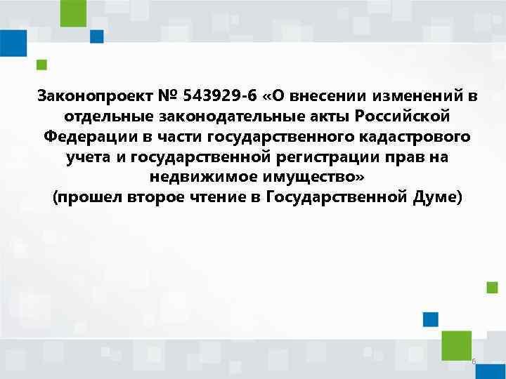 Законопроект № 543929 -6 «О внесении изменений в отдельные законодательные акты Российской Федерации в