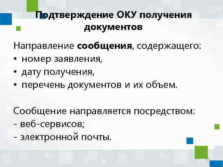 Подтверждение ОКУ получения документов Направление сообщения, содержащего: • номер заявления, • дату получения, •