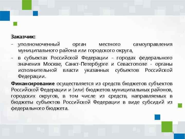 Заказчик: - уполномоченный орган местного самоуправления муниципального района или городского округа, - в субъектах