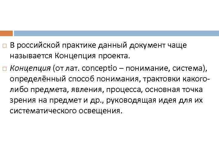В российской практике данный документ чаще называется Концепция проекта. Концепция (от лат. conceptio