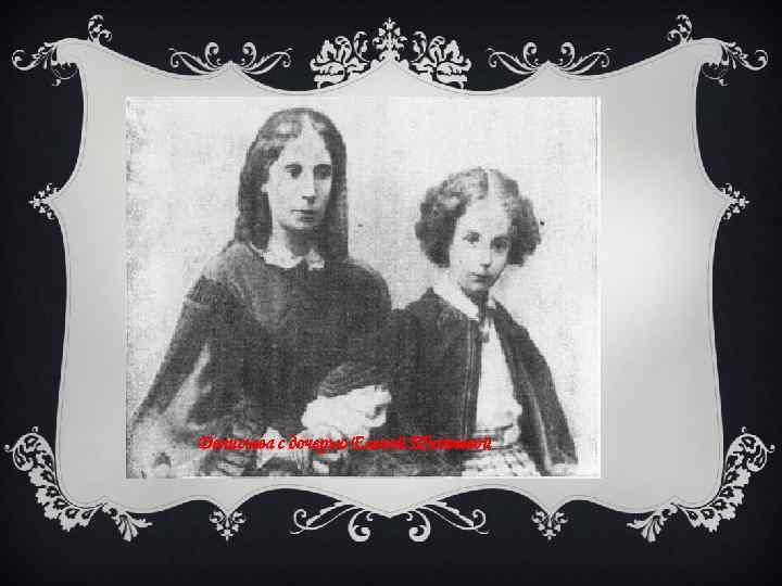 Денисьева с дочерью Еленой Тютчевой