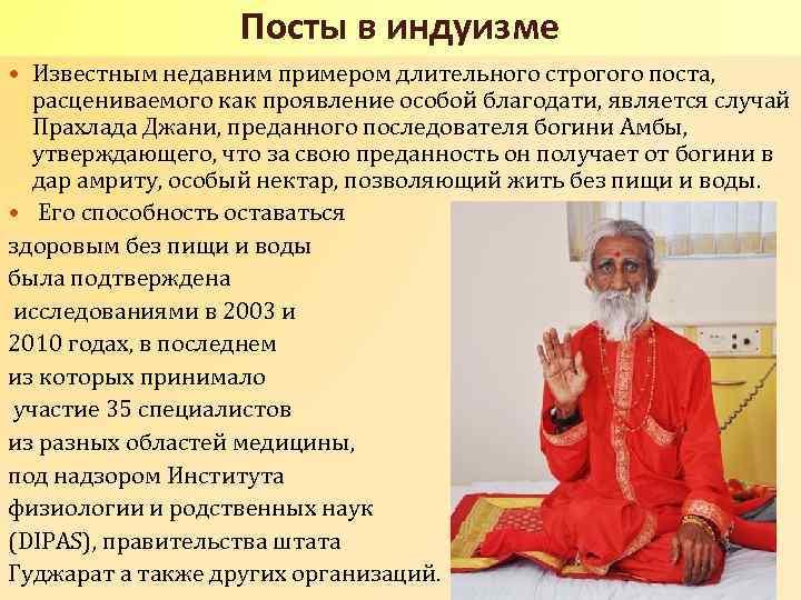 Посты в индуизме Известным недавним примером длительного строгого поста, расцениваемого как проявление особой благодати,