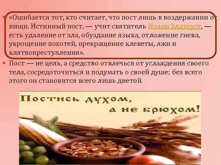 «Ошибается тот, кто считает, что пост лишь в воздержании от пищи. Истинный пост,