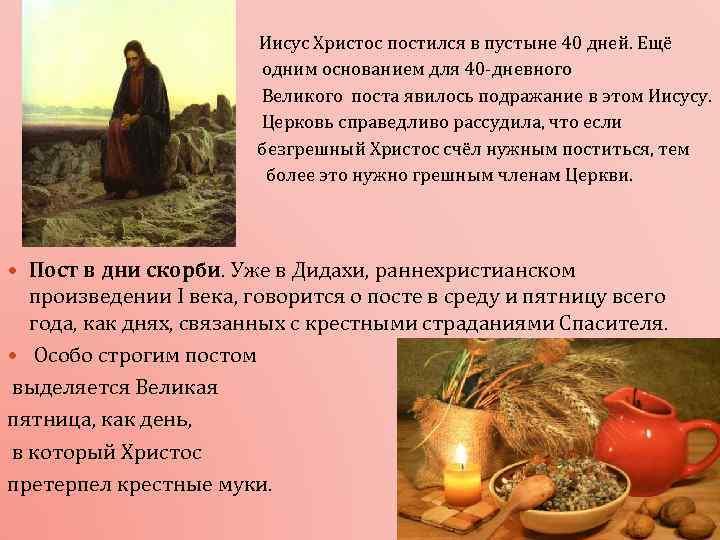 • Иисус Христос постился в пустыне 40 дней. Ещё одним основанием для 40