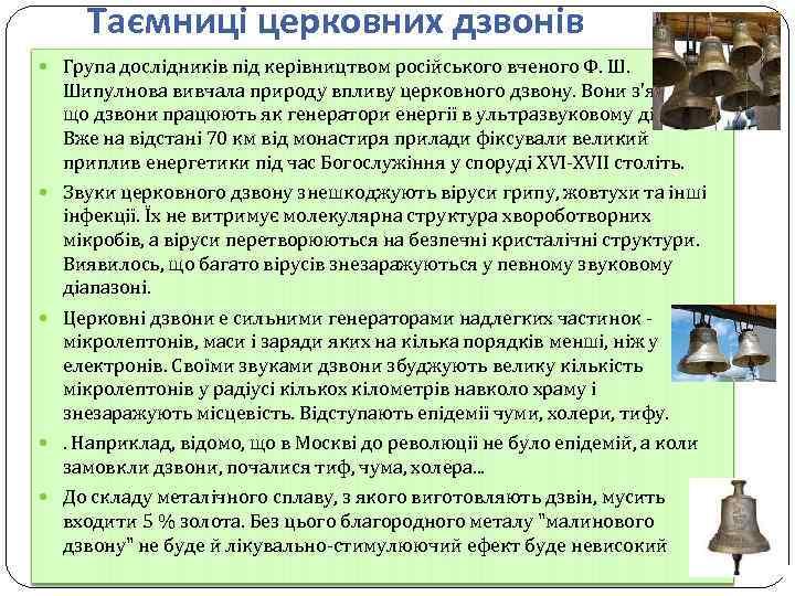 Таємниці церковних дзвонів Група дослідників під керівництвом російського вченого Ф. Ш. Шипулнова вивчала природу