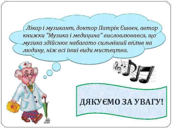 Лікар і музикант, доктор Патрік Єшвен, автор книжки