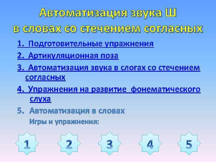 Автоматизация звука Ш в словах со стечением согласных 1. Подготовительные упражнения 2. Артикуляционная поза