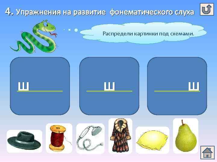 4. Упражнения на развитие фонематического слуха Распредели картинки под схемами. Ш Ш Ш