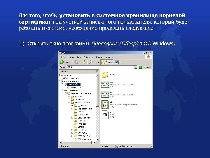 Для того, чтобы установить в системное хранилище корневой сертификат под учетной записью того пользователя,