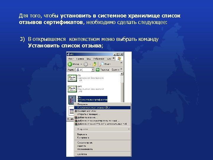Для того, чтобы установить в системное хранилище список отзывов сертификатов, необходимо сделать следующее: 3)