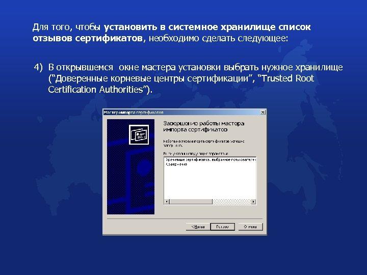 Для того, чтобы установить в системное хранилище список отзывов сертификатов, необходимо сделать следующее: 4)