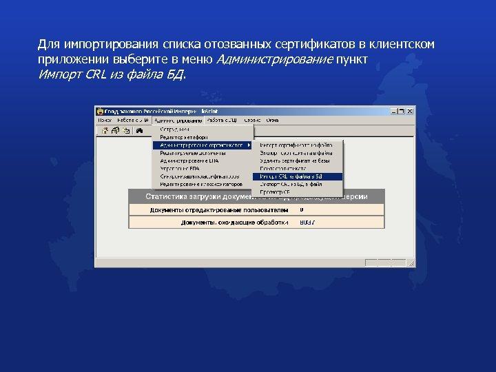 Для импортирования списка отозванных сертификатов в клиентском приложении выберите в меню Администрирование пункт Импорт