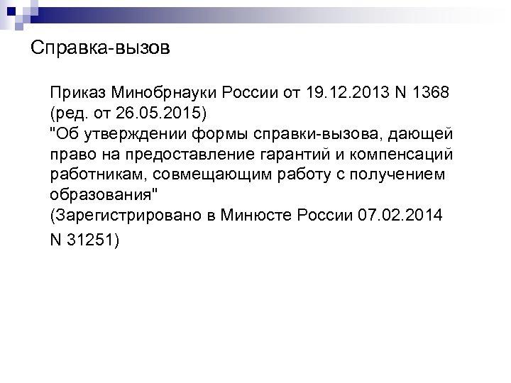 Справка-вызов Приказ Минобрнауки России от 19. 12. 2013 N 1368 (ред. от 26. 05.