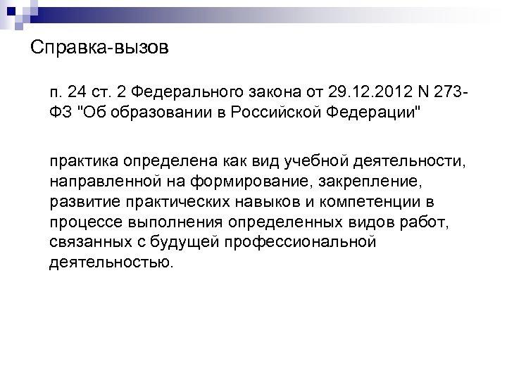 Справка-вызов п. 24 ст. 2 Федерального закона от 29. 12. 2012 N 273 ФЗ