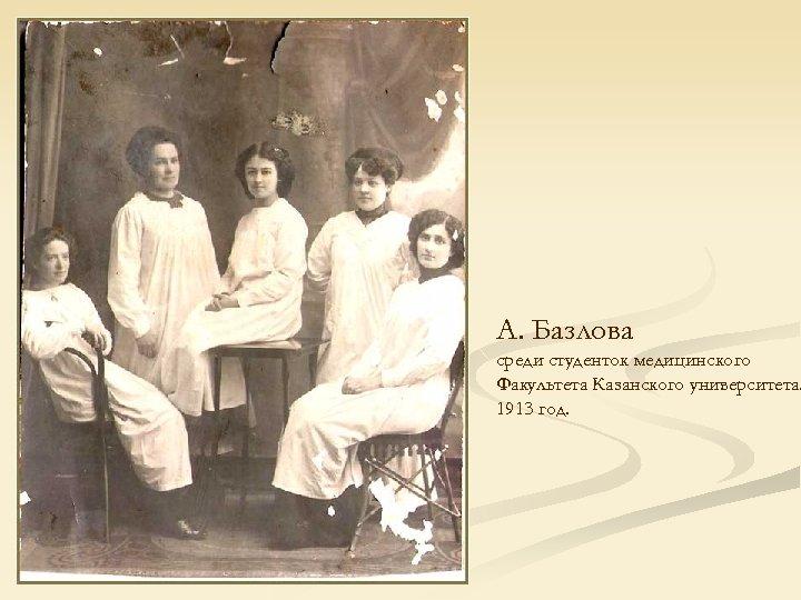 А. Базлова среди студенток медицинского Факультета Казанского университета. 1913 год.
