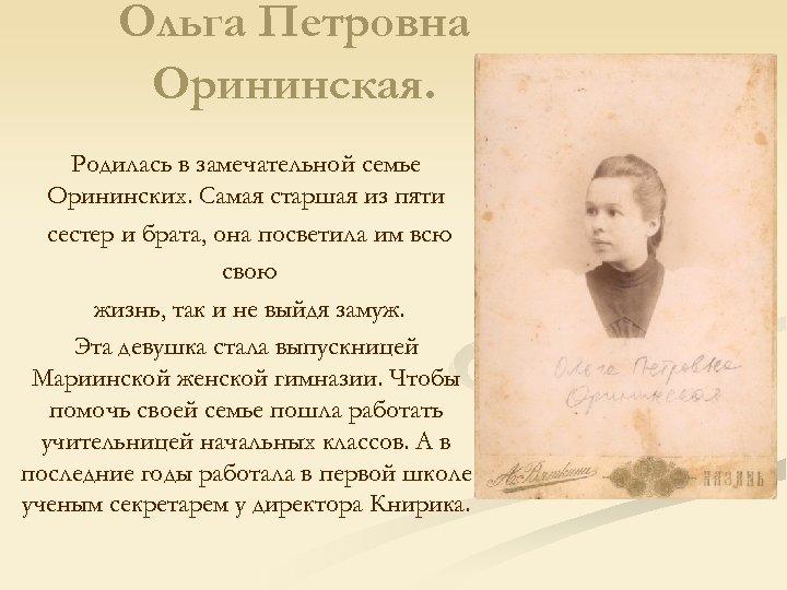 Ольга Петровна Орининская. Родилась в замечательной семье Орининских. Самая старшая из пяти сестер и