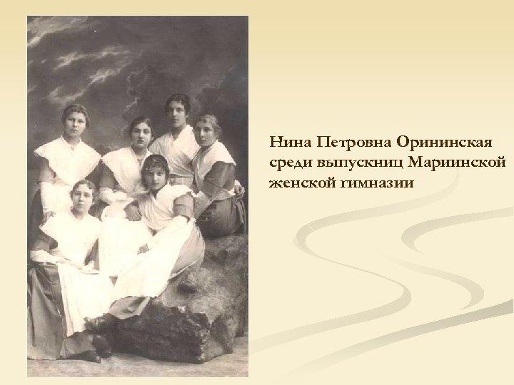 Нина Петровна Орининская среди выпускниц Мариинской женской гимназии