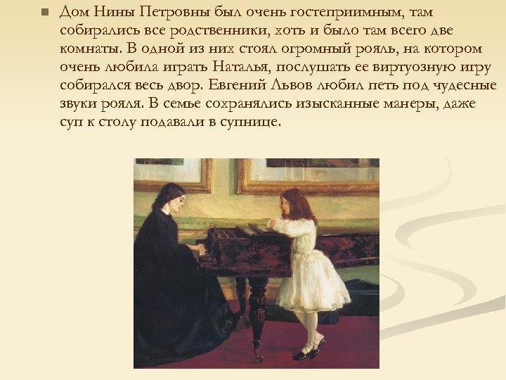 n Дом Нины Петровны был очень гостеприимным, там собирались все родственники, хоть и было