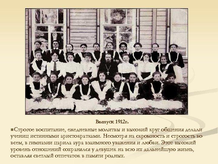 Выпуск 1912 г. n. Строгое воспитание, ежедневные молитвы и высокий круг общения делали учениц