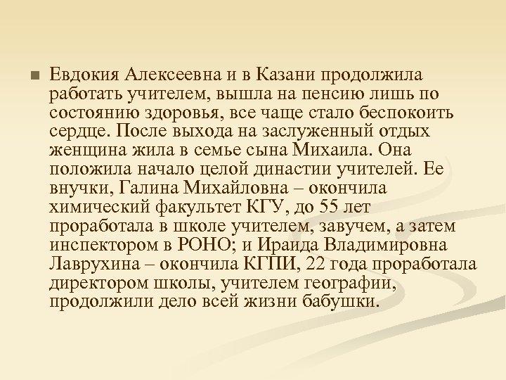 n Евдокия Алексеевна и в Казани продолжила работать учителем, вышла на пенсию лишь по