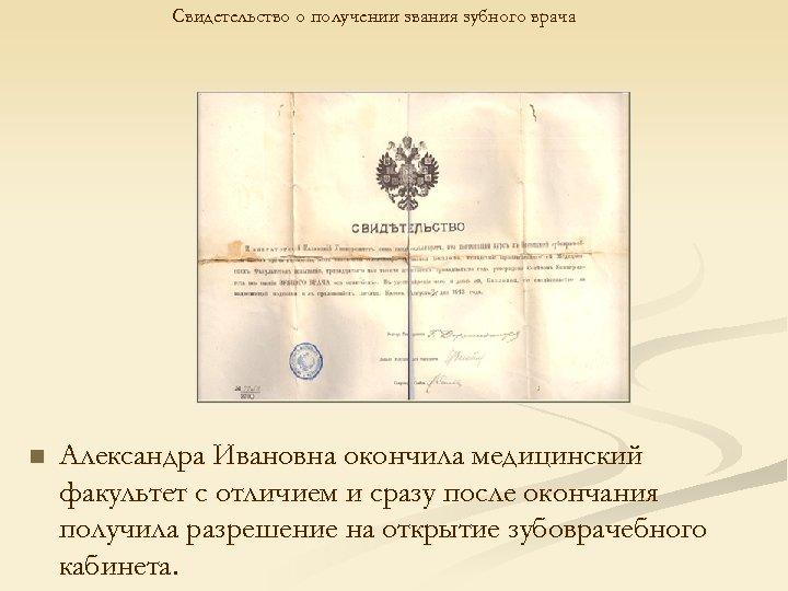 Свидетельство о получении звания зубного врача n Александра Ивановна окончила медицинский факультет с отличием