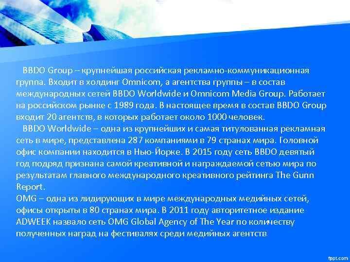 BBDO Group – крупнейшая российская рекламно-коммуникационная группа. Входит в холдинг Omnicom, а агентства