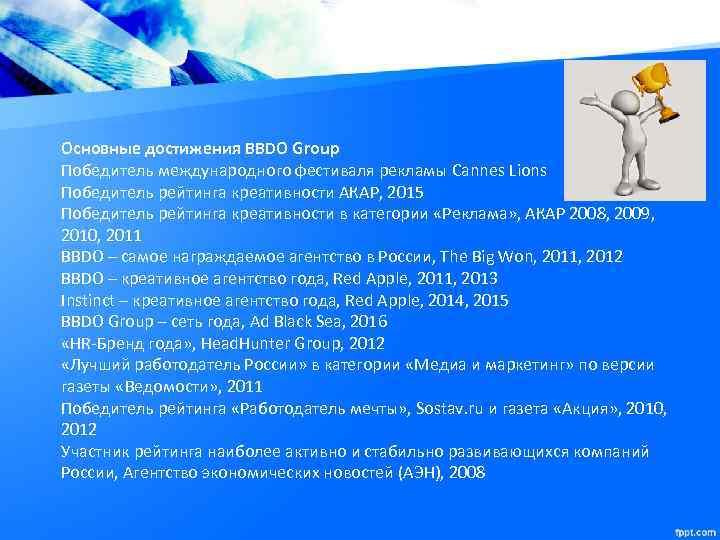 Основные достижения BBDO Group Победитель международного фестиваля рекламы Cannes Lions Победитель рейтинга креативности АКАР,