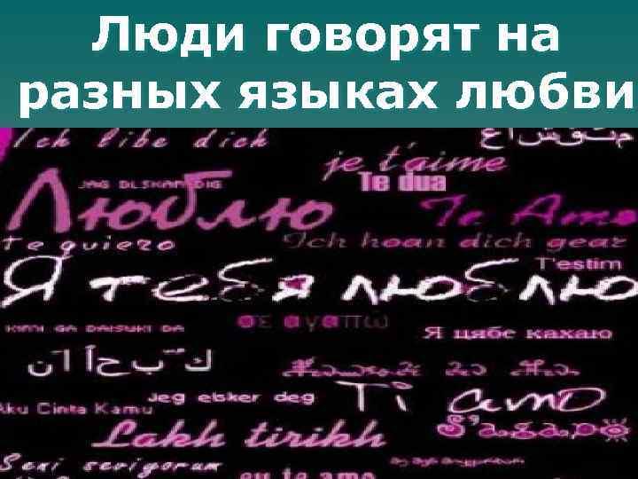 Люди говорят на разных языках любви