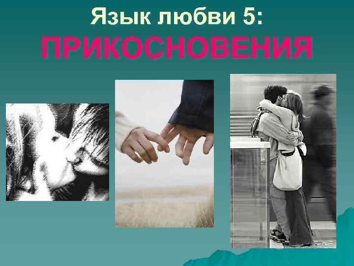 Язык любви 5: ПРИКОСНОВЕНИЯ