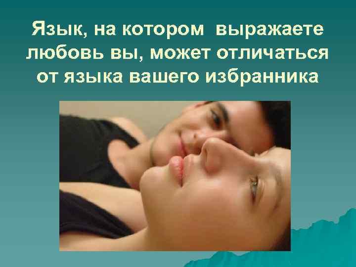 Язык, на котором выражаете любовь вы, может отличаться от языка вашего избранника