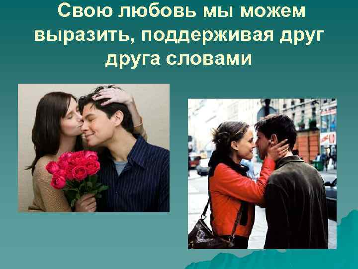 Свою любовь мы можем выразить, поддерживая друга словами