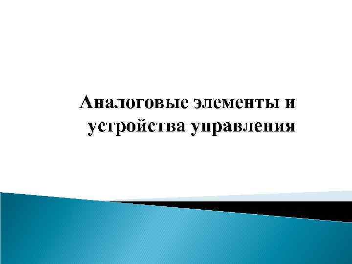 Аналоговые элементы и устройства управления