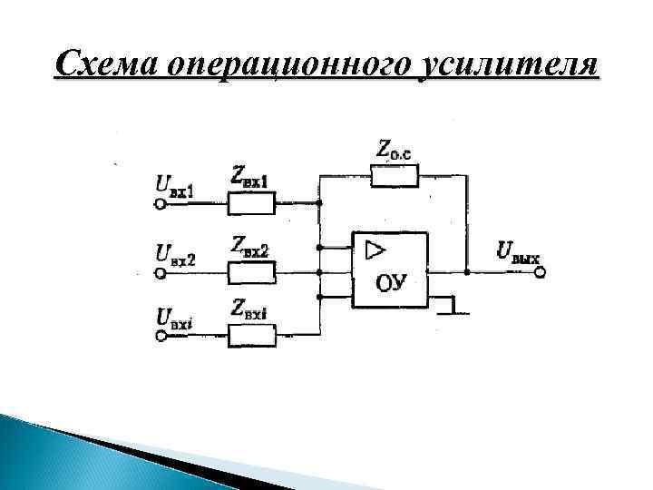 Схема операционного усилителя