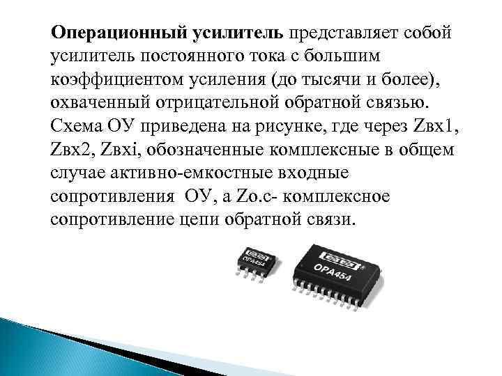 Операционный усилитель представляет собой усилитель постоянного тока с большим коэффициентом усиления (до тысячи и