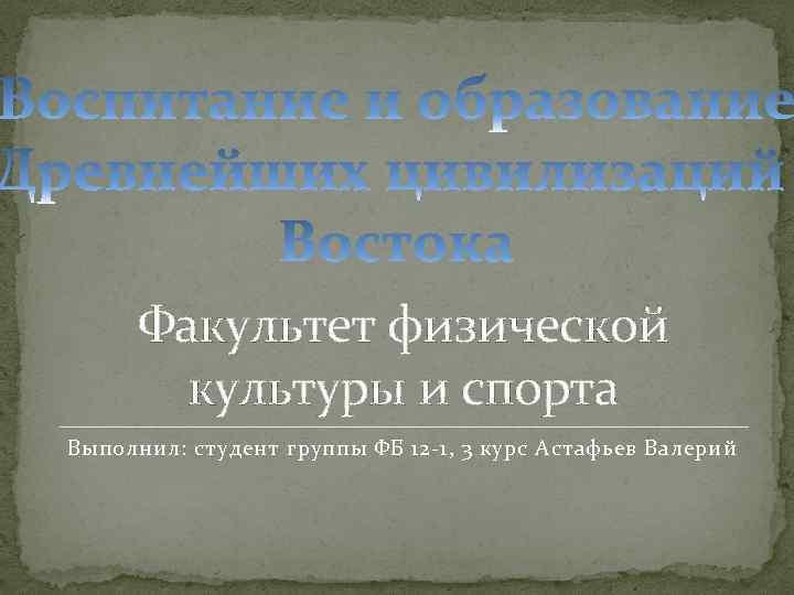 Факультет физической культуры и спорта Выполнил: студент группы ФБ 12 -1, 3 курс Астафьев