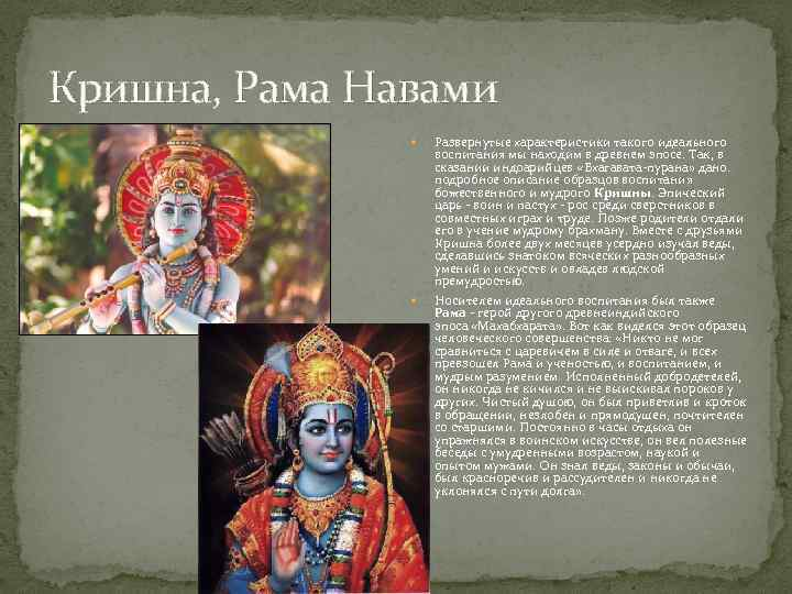 Кришна, Рама Навами Развернутые характеристики такого идеального воспитания мы находим в древнем эпосе. Так,